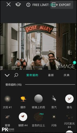 VIMAGE圖片動畫編輯器App2