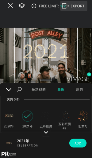VIMAGE圖片動畫編輯器App3