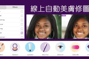 免安裝!Makeup線上自動臉部美膚工具-移除痘痘、皺紋、紅眼、美白牙齒、上妝。