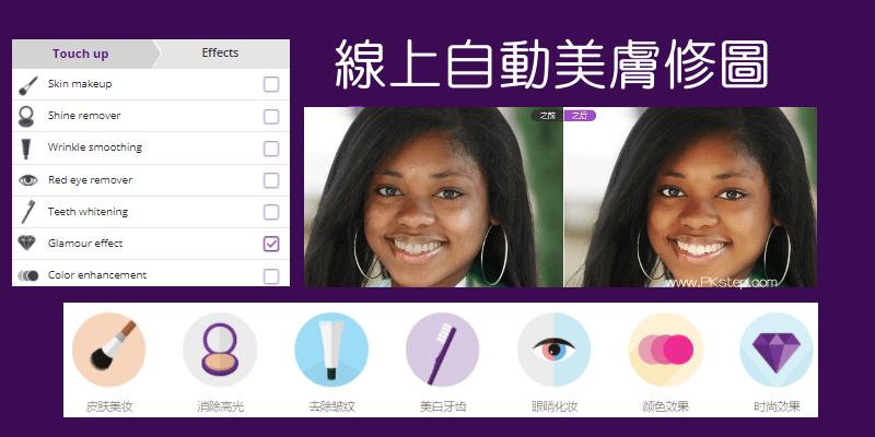 makeup線上自動臉部美膚化妝