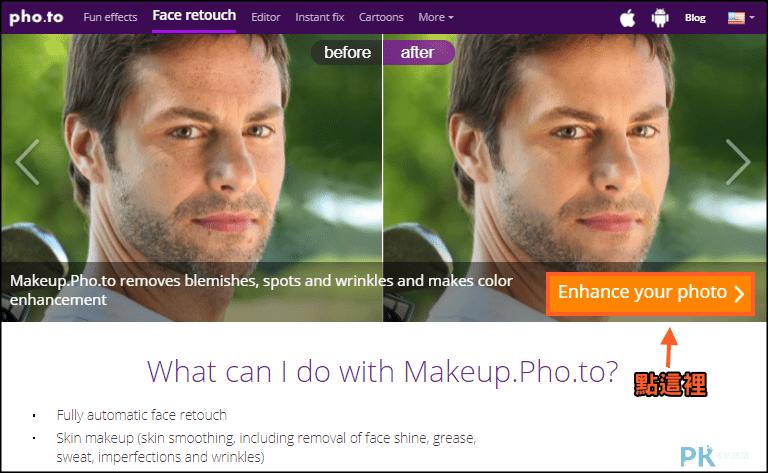 makeup線上自動臉部美膚化妝1