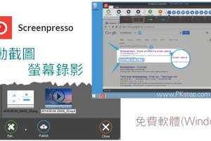 Screenpresso捲動截圖軟體,電腦長截圖教學-LINE、網頁、文件都能擷取完整長畫面。(Windows)