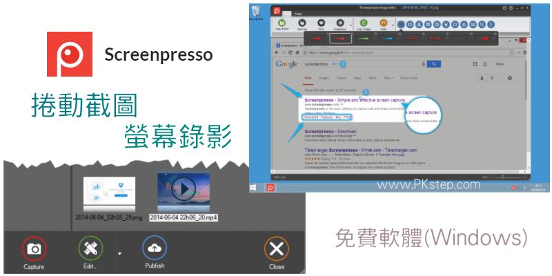 screenpresso電腦滾動截圖軟體