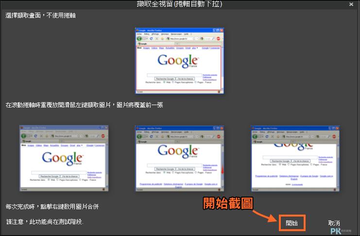 screenpresso電腦滾動截圖軟體4