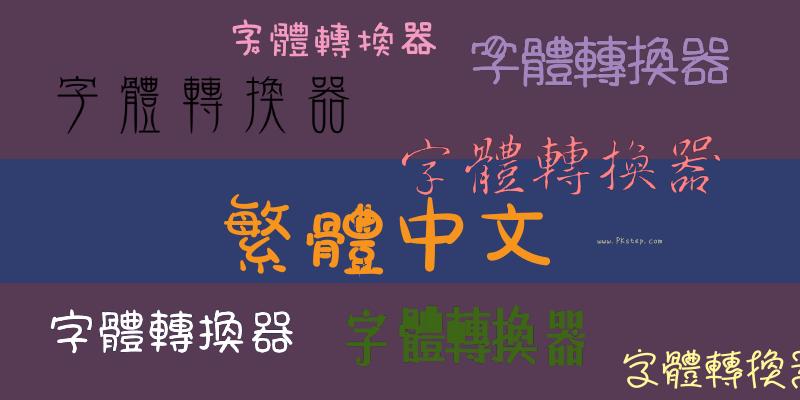 中文字體轉換器