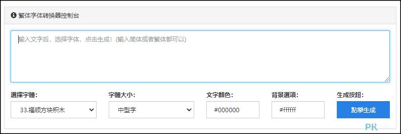 中文字體轉換器1