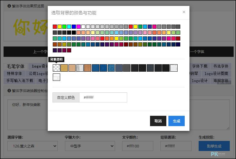 中文字體轉換器4