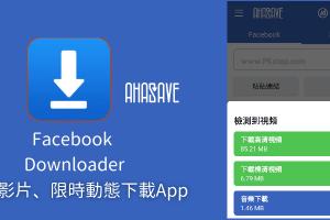 Facebook影片下載神器App-AhaSave一鍵高清下載FB限時動態、貼文影片。(Android)