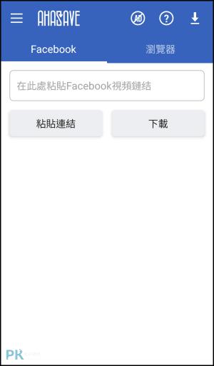 AhaSave免費Facebook影片下載神器App2
