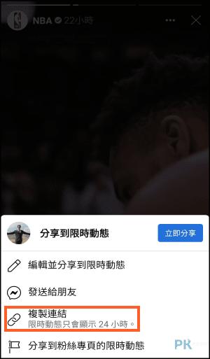 AhaSave免費Facebook影片下載神器App6