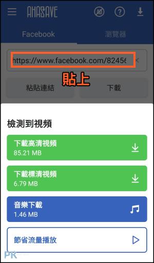 AhaSave免費Facebook影片下載神器App7