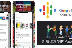 Android聽Podcast的App推薦-Google播客,尋找及收聽世界各地的節目。 (安卓、iOS、網頁版)