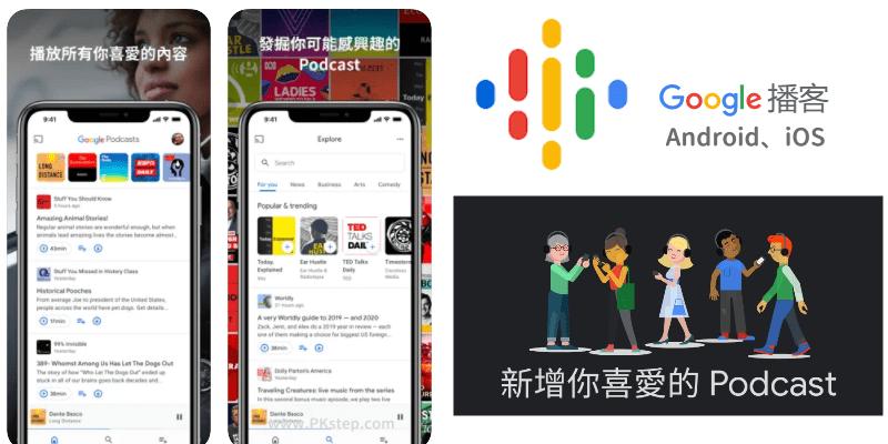 Android收聽Podcast的App