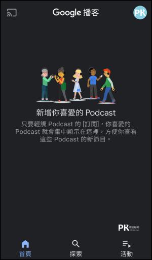 Android收聽Podcast的App5