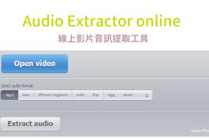 Audio Extractor線上影片音樂提取工具,讓影片只保留聲音,儲存為mp3,wav等音訊格式。