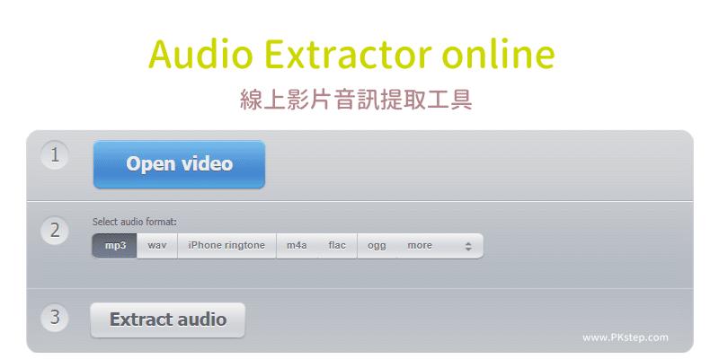 Audio-Extractor影片音樂提取工具