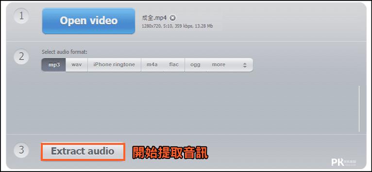 Audio-Extractor影片音樂提取工具8