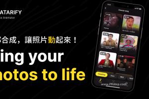 Avatarify替換臉部合成GIF動畫App,讓照片動起來!會唱歌、扭脖子和做表情。(iOS)