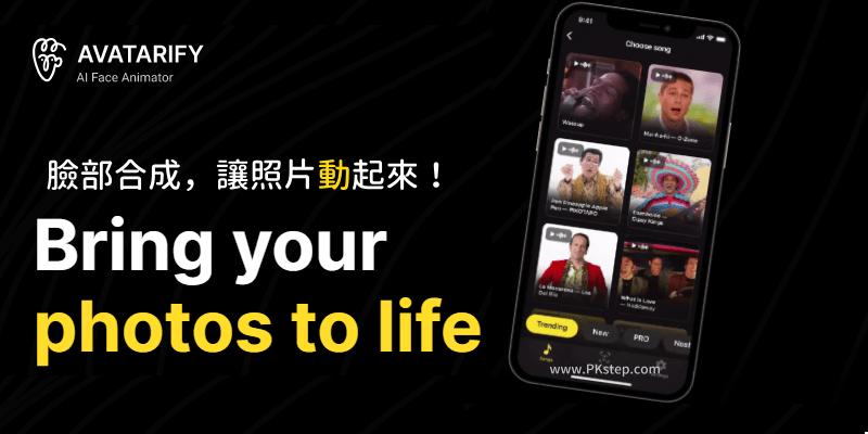 Avatarify臉部合成GIF動畫App