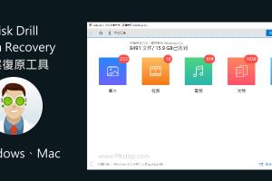 Disk Drill Data Recovery免費的檔案復原工具,救回SD卡、硬碟、隨身碟內的檔案。(Windows、Mac)