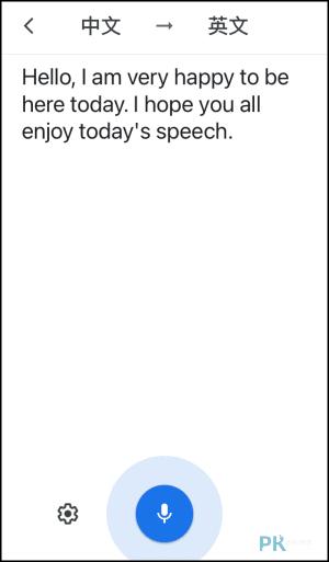 Google翻譯轉錄功能教學2
