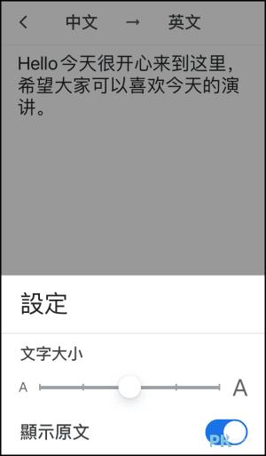 Google翻譯轉錄功能教學4
