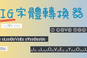 最多字體在這啦~【IG字體轉換器】複製藝術、特殊、可愛字體到IG或FB。
