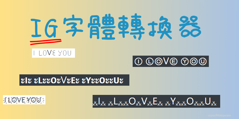 IG字體轉換複製