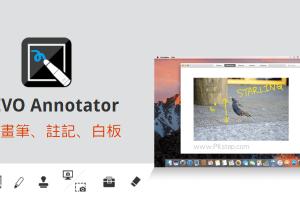 【免費下載】IPEVO Annotator電腦螢幕畫筆-繪圖、虛擬白板、聚光放大,遠距教學和開會必備。(Windows、Mac)