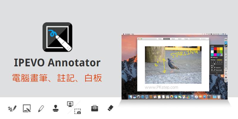 IPEVO-Annotator電子白板筆