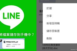 LINE怎麼下載好友傳來的檔案?教你如何儲存Office文件,和找出LINE儲存檔案的手機資料夾!(Android)
