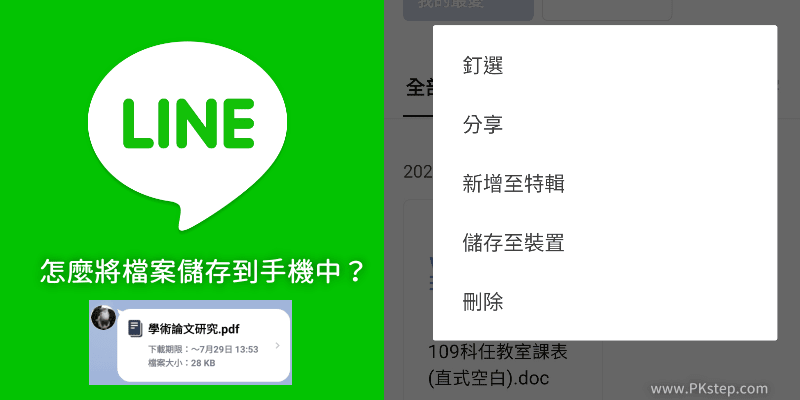 LINE檔案儲存路徑