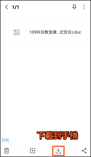 LINE檔案儲存路徑5_