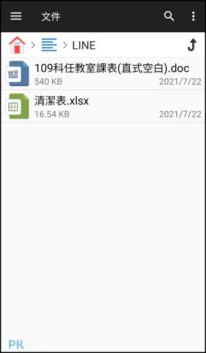 LINE檔案儲存路徑6