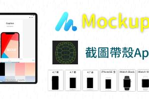 Mockup手機截圖帶殼App,將圖片和截圖加入iPhone/Apple Watch外框。(iOS)