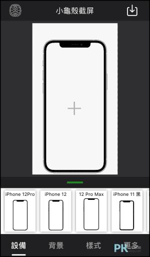 Mockup手機截圖帶殼App7