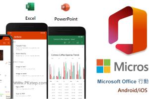 微軟推出的App!手機就可打開、新增、修改和編輯Word/Excel/PPT/PDF等Office文件。(Android、iOS)