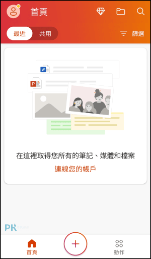 Office手機App1