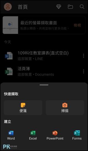 Office手機App3
