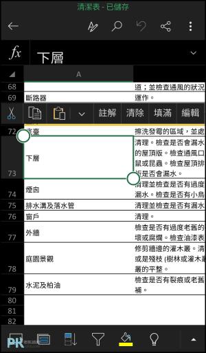Office手機App5