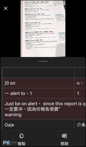 Office手機App6
