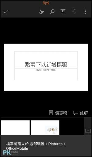 Office手機App8