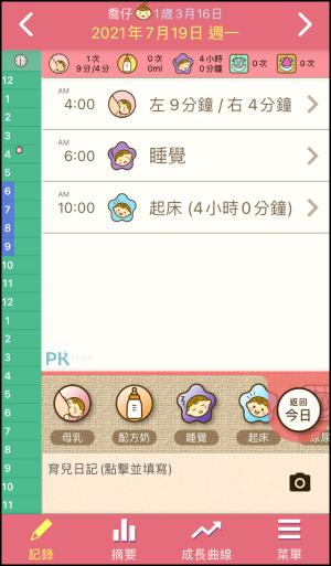 Piyo日誌_記錄寶寶生活3
