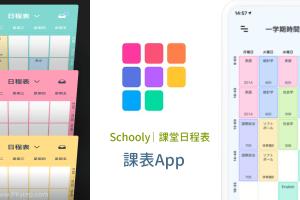 Schooly課表App-可自訂課程時間、記錄要完成的作業和筆記~日程表規劃小工具。(iOS)