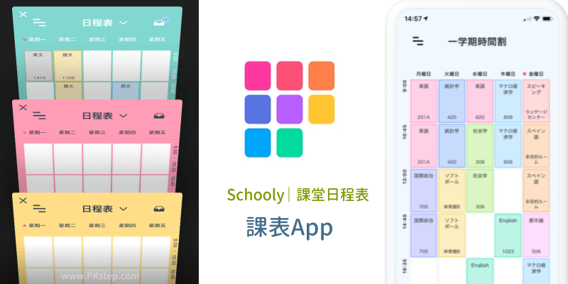 Schooly課表App