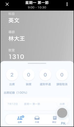 Schooly課表App2