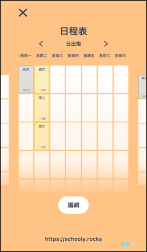 Schooly課表App4