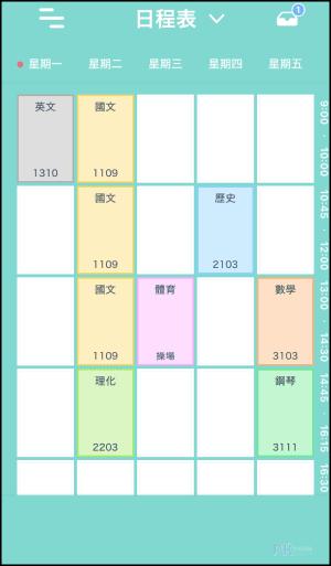 Schooly課表App9
