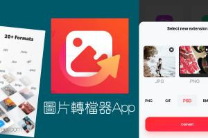 手機照片怎轉檔?推薦好用的「圖片轉檔器App」,多種格式批次快速轉。(iOS)