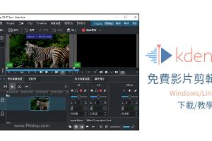 kdenlive免費影片剪輯軟體教學&下載-剪出專業的影片!Win繁中免安裝。